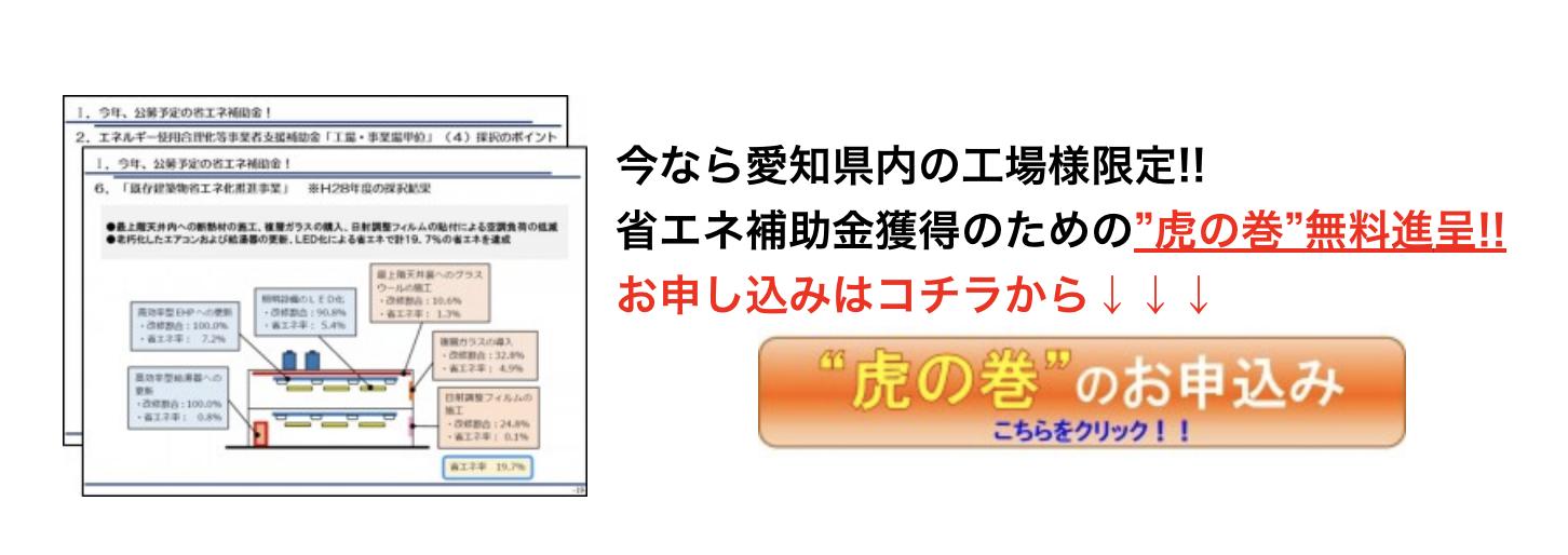 """今なら愛知県内の工場様限定!! 省エネ補助金獲得のための""""虎の巻""""無料進呈!! お申し込みはコチラから↓↓↓"""